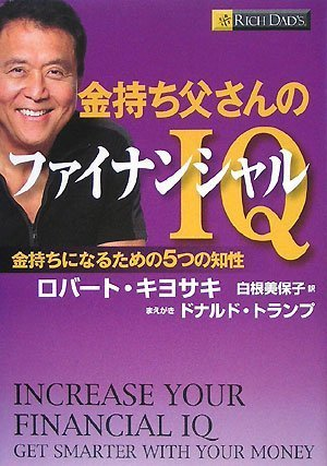 Rich Dads Increase Your Fi (Japanese Edition)