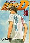 頭文字D 第36巻