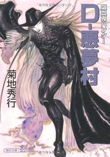 吸血鬼ハンター22  D-悪夢村 (朝日文庫ソノラマセレクション)