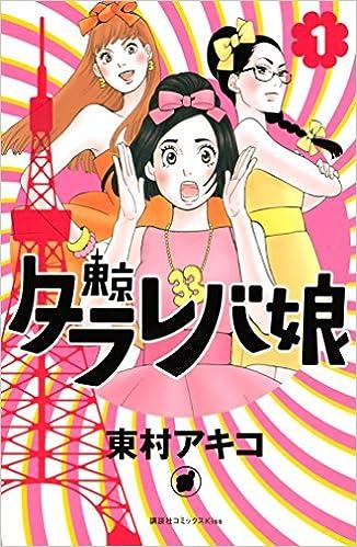 『東京タラレバ娘』アラサー女子を瀕死寸前にする名言まとめ