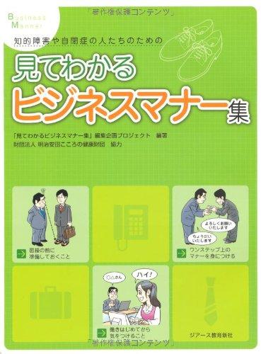 Mite wakaru bijinesu manāshū : Chiteki shōgai ya jiheishō no hitotachi no tameno. pdf epub