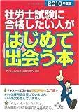 社労士試験に合格したい人がはじめて出会う本〈2010年度版〉