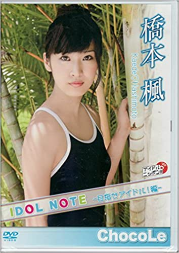 DVD>橋本楓:IDOL NOTEー目指せア...
