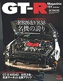 GT-R Magazine Vol.151 (Japanese Edition)