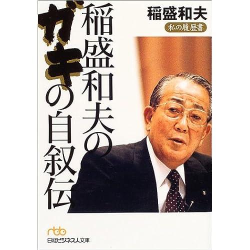 稲盛和夫のガキの自叙伝 私の履歴書