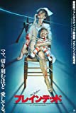 BRAINDEAD GORE CULT JAPANESE MOVIE POSTER nurse baby bondage twisted 24X36 (reproduction, not an original)