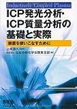 ICP発光分析・ICP質量分析の基礎と実際―装置を使いこなすために