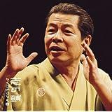 志の輔らくごのごらく(4)「抜け雀」―「朝日名人会」ライヴシリーズ37