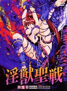淫獣聖戦 第1章 [DVD] B00005GF0Y