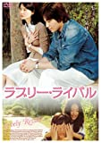 [DVD]ラブリー・ライバル