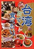 台湾で食べたい!