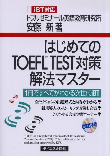 Next Generation iBT you know the all -1 books TOEFL TEST measures solution master iBT support for the first time (2006) ISBN: 4887840632 [Japanese Import]