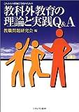 これからの教師と学校のための教科外教育の理論と実践Q&A
