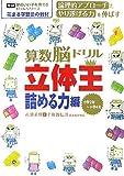 算数脳ドリル立体王 詰める力編 (学研頭のいい子を育てるドリルシリーズ)