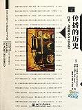 传播的历史:技术、文化和社会(第5版)