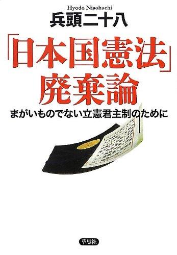 Download Nihonkoku kenpo haikiron : Magaimono de nai rikken kunshusei no tame ni. pdf