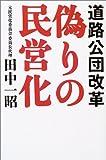 偽りの民営化―道路公団改革」田中 一昭