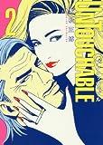 UNTOUCHABLE 2 (ビッグコミックス)