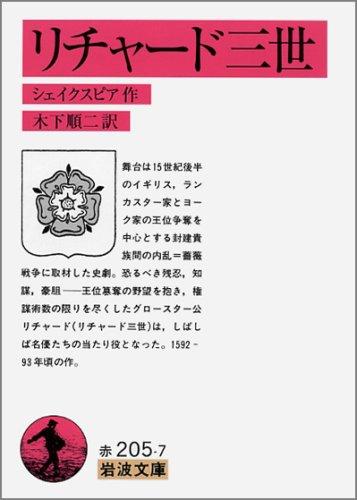 リチャード三世 (岩波文庫)