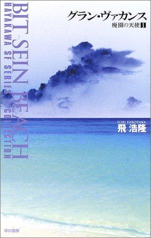 グラン・ヴァカンス―廃園の天使〈1〉 (ハヤカワSFシリーズ Jコレクション)