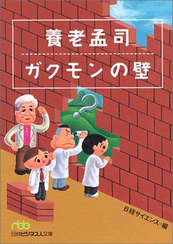 養老孟司 ガクモンの壁 (日経ビジネス人文庫)