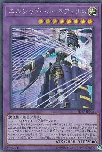 遊戯王 SD37-JPP02 エルシャドール・ネフィリム (日本語版 シークレットレア) STRUCTURE DECK - リバ