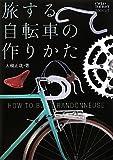 旅する自転車の作りかた (シクロツーリストブック)