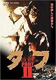 タフ PART II-復讐篇- [DVD]