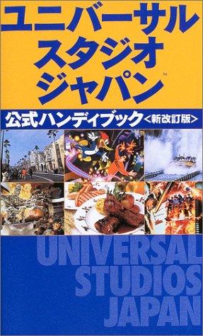 Universal Studios Japan official Handy Book (2003) ISBN: 4048536117 [Japanese Import]