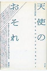 Tenshi No Osore Tankobon Hardcover