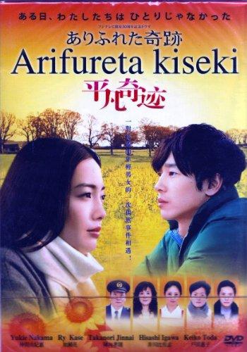 Arifureta Kiseki - Original 6 DVDs - 11 Episodes Japanese Drama (Eng)