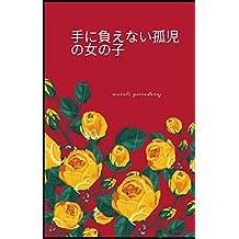 An unruly orphan girl (Japanese Edition)