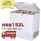 シェルパ 冷凍ストッカー(冷凍庫) 152L NS-152-OR