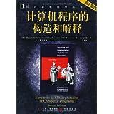 计算机程序的构造和解释(原书第2版)