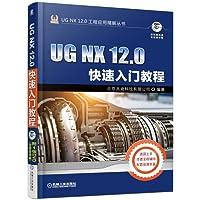 UG NX 12.0快速入门教程