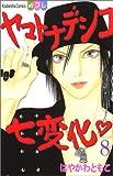 Yamato Nadeshiko Shichihenge Vol.8 [In Japanese]