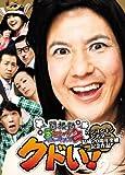 関根勤5ミニッツ・パフォーマンス2 カンコンキンシアター結成20周年突破記念作品『クドい!』 [DVD]