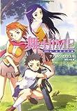 舞-HiME Side-A 秘密の花園