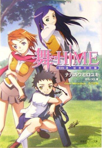 舞-HiME Side-A 秘密の花園 (徳間デュアル文庫)