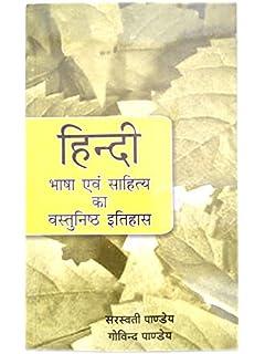 Hindi Sahitya Ka Itihas Pdf In Hindi