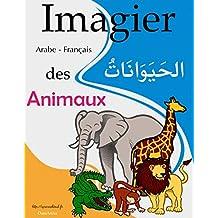 Imagier des Animaux: Bilingue Arabe & Français (1) (French Edition)