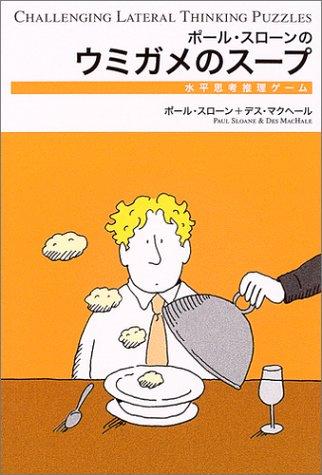 ウミガメのスープ ポール・スローン