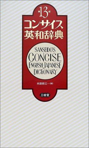 コンサイス英和辞典