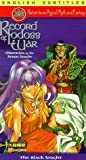 Record of Lodoss War: Black Knight [VHS]