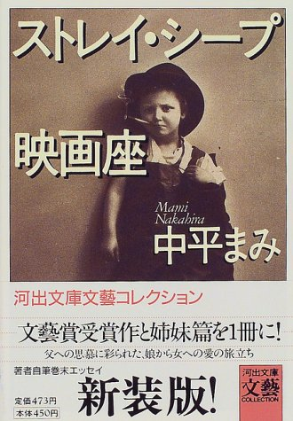 Stray Sheep / cinema seat (Kawade Bunko) (1997) ISBN: 4309405169 [Japanese Import]