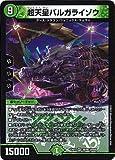 デュエルマスターズDMEX-01/ゴールデン・ベスト/DMEX-01/38/VR/[2009]超天星バルガライゾウ