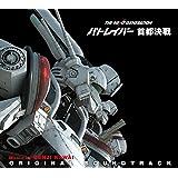 THE NEXT GENERATION パトレイバー 首都決戦 オリジナル・サウンドトラック(仮)