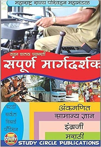 Amazon in: Buy ST Mahamandal (Vahan Chalak ) Margadarshak