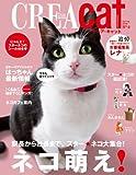 CREA Due cat No.2 (Spring 2009 (2)
