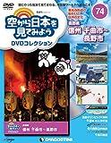 空から日本を見てみようDVD 74号 (長野県 信州 千曲市~長野市) [分冊百科] (DVD付) (空から日本を見てみようDVDコレクション)